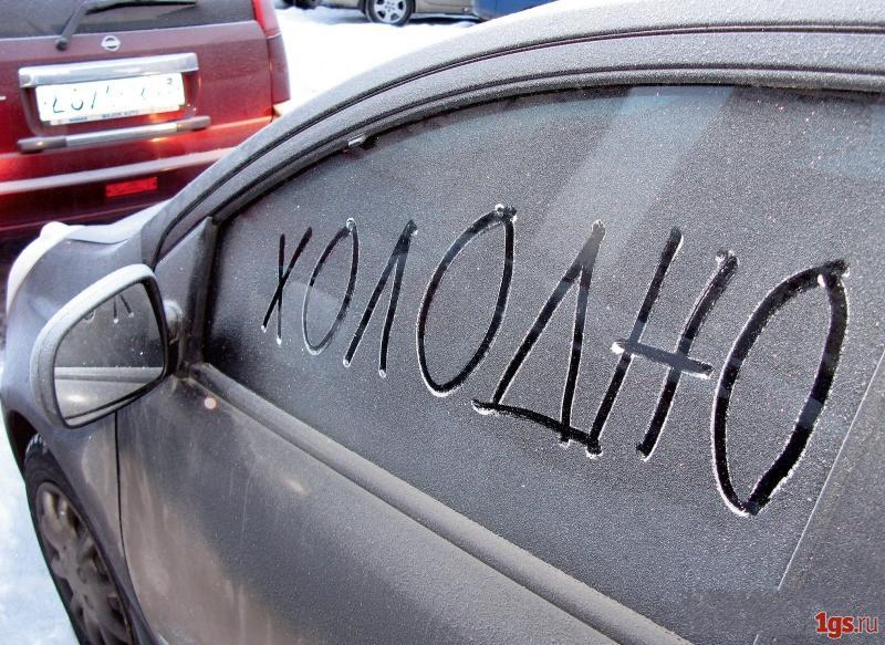Когда в машине холодно