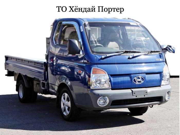 Hyundai Porter Техническое обслуживание